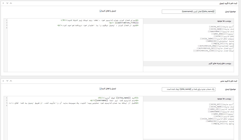 تنظیمات ایمیل کاربری در افزونه profile builder pro