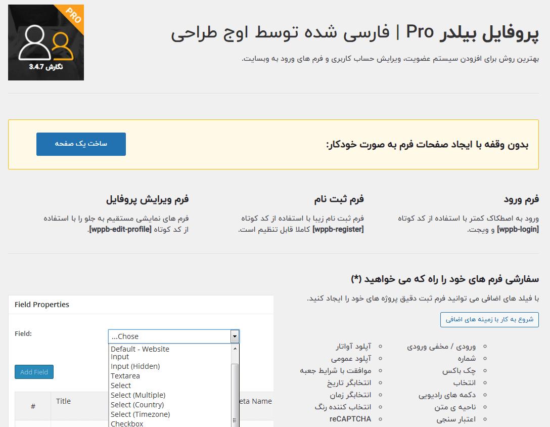افزونه profile builder پلاگین پروفایل بیلدر