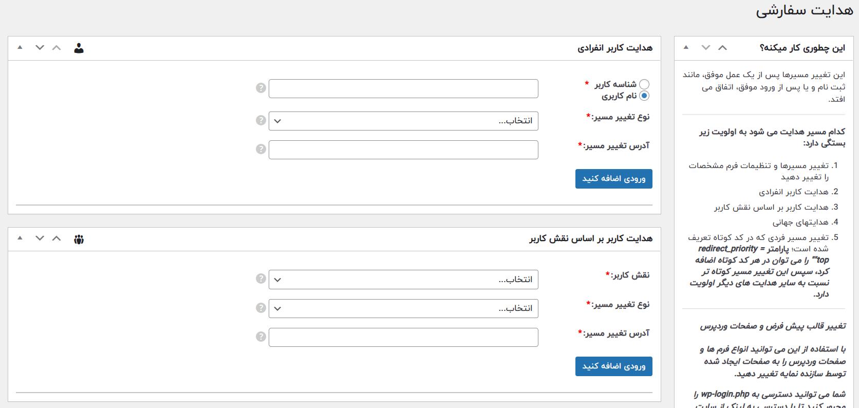 تغییر مسیر عضویت و ورود کاربر در افزونه پروفایل بیلدر