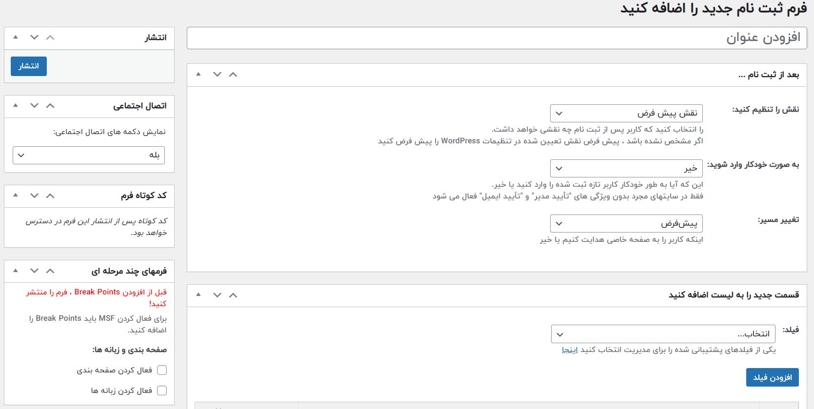 تنظیمات افزونه profile builder پلاگین پروفایل ساز وردپرس