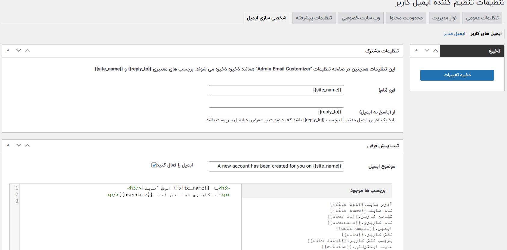 تنظیمات افزونه profile builder pro